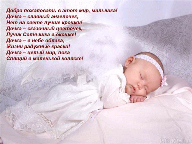 Поздравления с рождением дочери в прозе красивые